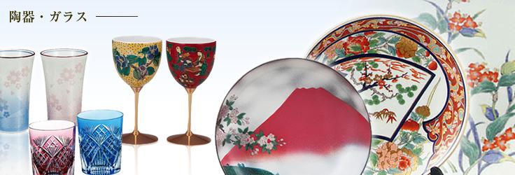 陶器・ガラス